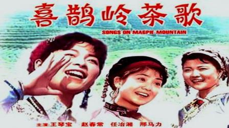 【国产怀旧剧情片】喜鹊岭茶歌国语【超清版】
