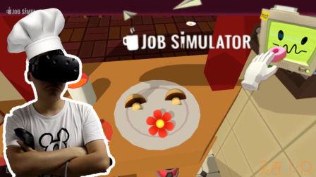 【VR游戏室】《工作模拟VR》——爆发!一位灵魂厨师的心酸打工史(Job Simulator VR)