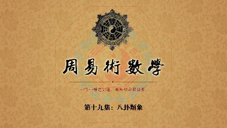 《周易术数学》(新版)第十九集:八卦类象