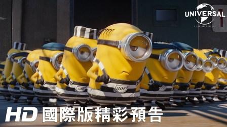 电影《神偷奶爸3》第三支官方中字预告片首播!