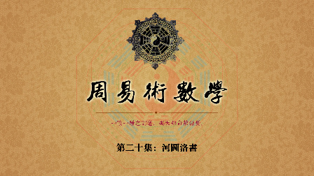 《周易术数学》(新版)第二十集:河图洛书