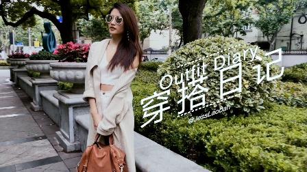 【JessLaoban】欧美风 穿搭日记 - My Outfit Diary