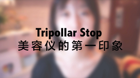 【桃毛小兽】Tripollar Stop美容仪第一印象