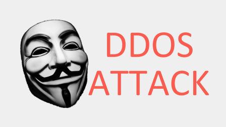 到底什么是DDoS攻击?看看这个就知道了
