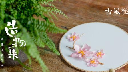 【造物集】这个夏季,扇子也要招桃花