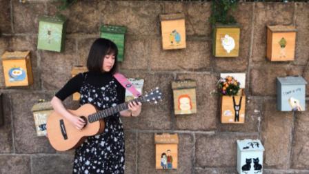 陈绮贞《我喜欢上你时的内心活动》- Nancy吉他弹唱