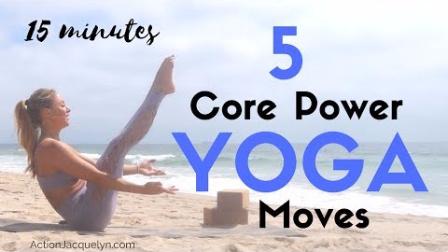 5个核心力量瑜伽动作,仅需15分钟身材更漂亮