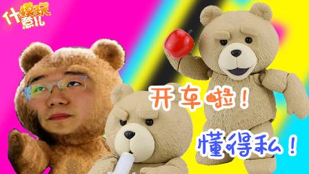 什模玩意儿:第十集 开车了 懂得私 海洋堂 泰迪熊2