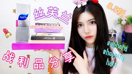葉SuJi♡丝芙兰85折战利品分享Sephora Shopping Haul