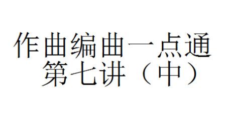 作曲编曲一点通(7)中——贝斯配器法