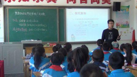 人教版数学四年级下册整数加减法运算定律推广到小数公开课赛课教学视频