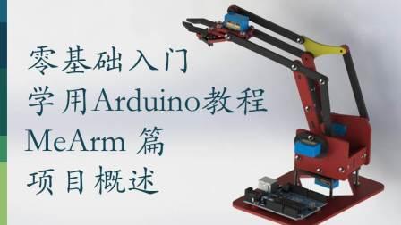 零基础入门学用Arduino教程(MeArm 篇) – 1 制作项目概述