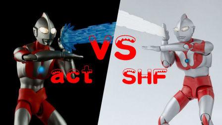 (亚瑟制作)初代奥特曼 宇宙英雄 act和shf(S.H.Figuarts)对比区别