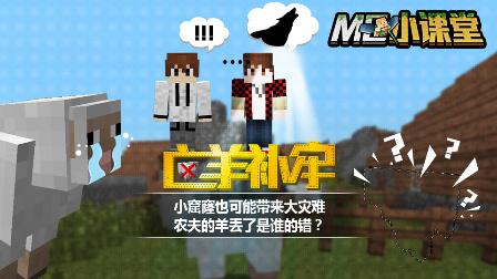 MC小课堂EP03 亡羊补牢