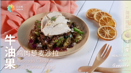 牛油果鸡肉藜麦沙拉 178