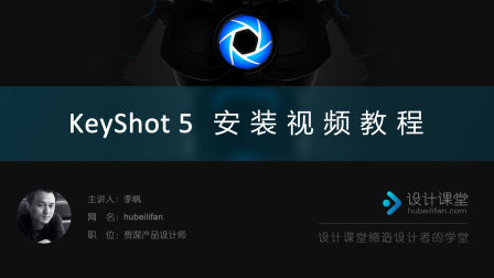 Keyshot5安装视频教程【设计课堂】