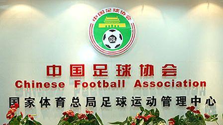 新U23外援政策为啥被打脸?中国足协专家领导心理分析