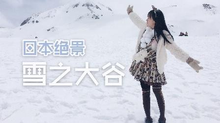 3层楼高的雪墙?!日本立山雪之大谷