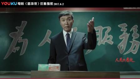 《梦游侠》兰梓腾加入秘书派叫板汉大帮
