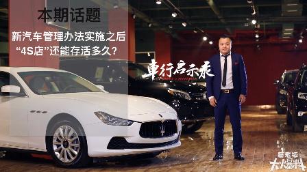 """新汽车销售管理办法实施之后""""4S店""""还能存活多久?上"""