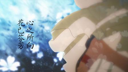 【SG/剧情向】心之所向,花已芬芳