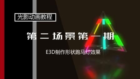 光影动画视频第二场景第一期,E3D制作形状跑马灯效果