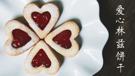 爱心早餐第3天. 美美的林兹饼干