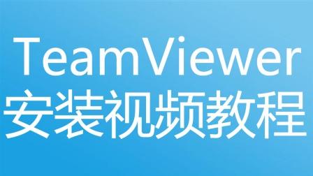 TeamViewer远程工具安装使用教程