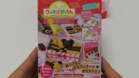 【喵博搬运】【日本食玩-不可食】新版魔幻小厨房之曲奇 (,,• ₃ •,,)