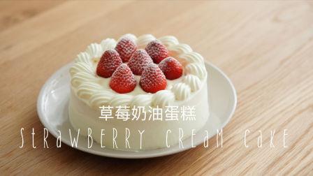 草莓奶油蛋糕.mp4