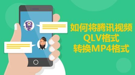 王子峰:如何将腾讯视频QLV格式转换MP4格式