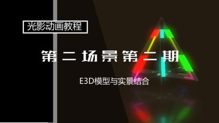 AE光影动画视频第二场景第二期,E3D模型与实景结合