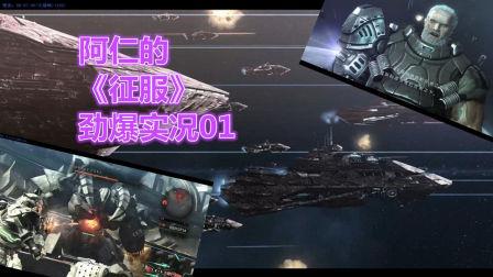阿仁《征服》劲爆实况EP01人机大战新世纪~