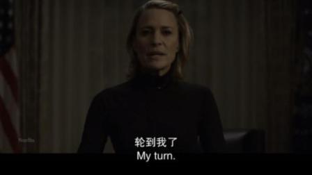《纸牌屋》第五季大结局, 女总统霸气登场: 轮到我了