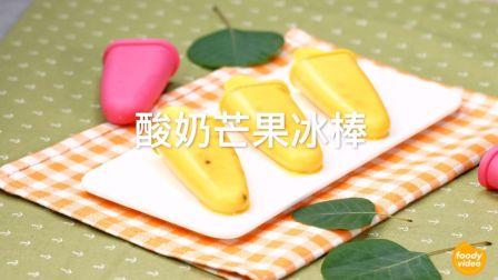 小朋友最爱的芒果酸奶冰棒,做法竟然这么简单还健康