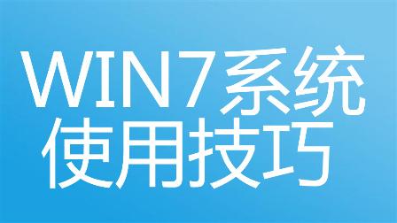 win7系统使用优化以及使用习惯等教程(小白推荐学习)