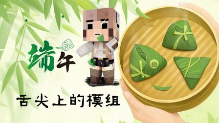 【我的世界】我的模组EP73- 舌尖中国端午节你选甜粽还是咸粽?