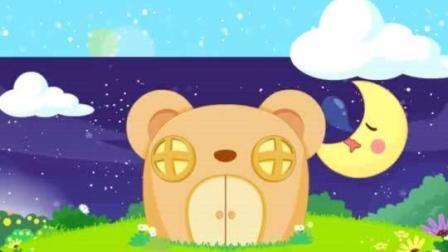 儿歌: 三只小熊