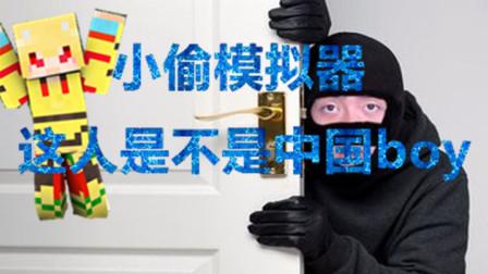 《小偷模拟器》我是个不随便的小偷 籽岷五之歌逍遥小枫中国boy逆风笑大橙子我的世界