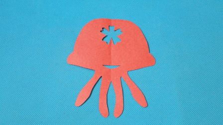 剪纸小课堂346:水母 儿童剪纸教程大全 亲子手工DIY教学 简单剪纸艺术