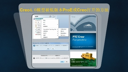 ProE5.0或Creo3.0打开Creo4.0高版本模型文件的方法介绍视频教程