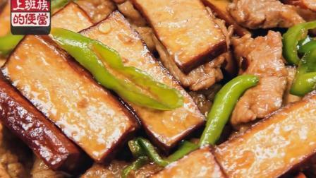 炒豆干多1个步骤, 特别入味, 香气十足, 出锅就被抢光!
