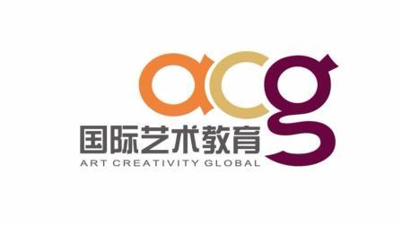 acg国际艺术教育-学生采访