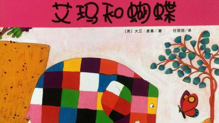 艾玛和蝴蝶 有声绘本亲子睡前故事 花格子大象艾玛