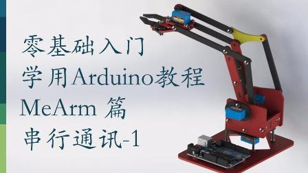 零基础入门学用Arduino教程(MeArm 篇) – 3 串行通讯1