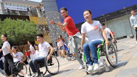 新起点公益轮椅舞蹈快闪@三里屯太古里