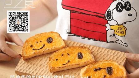 儿童节简易早餐|如何有趣地吃掉一包吐司(中)仓之食|15