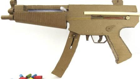 用纸做的冲锋枪, 子弹能射出10米