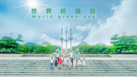 公益环保广告《梅江区2017世界环境日宣传片》