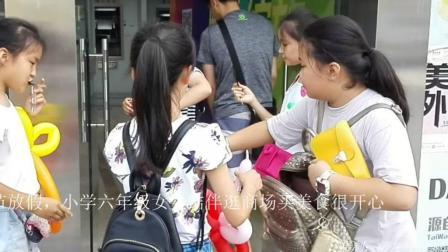 六一儿童节孩子们放假, 小学六年级女生结伴逛商场买美食很开心